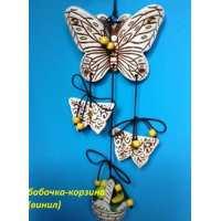бабочка-корзина-винил (70-80 шт. в ящ.)