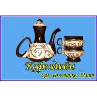 Кофейный набор Кофе вдвоем шамот (22 шт. в ящ.)