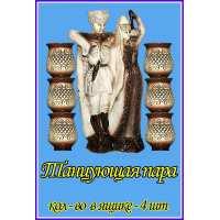 Винный набор 7 предметов Танцующая пара шамот (6 шт. в ящ.)