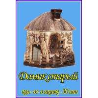 Аромалампа Домик старый шамот (30 шт. в ящ.)