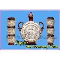 Винный набор 7 предметов Охота шамот (10 шт. в ящ.)