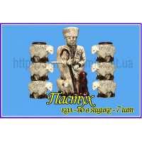 Винный набор 7 предметов Пастух шамот (7 шт. в ящ.)