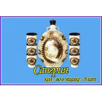 Винный набор 7 предметов Сангрия шамот (8 шт. в ящ.)