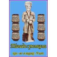 Винный набор 7 предметов Тамада с рюмками шамот (9 шт. в ящ.)