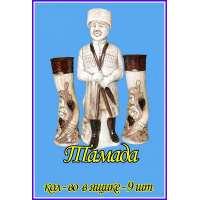 Винный набор 3 предмета Тамада шамот (9 шт. в ящ.)