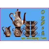 Кофейный набор Орфей шамот (5 шт. в ящ.)