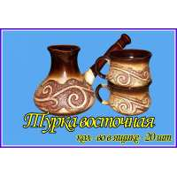 Кофейный набор Турка восточная шамот (20 шт. в ящ.)