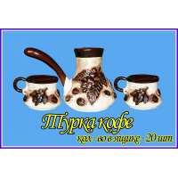 Кофейный набор Турка большая кофе шамот (20 шт. в ящ.)