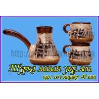 Кофейный набор Турка малая украинская лепка шамот (45 шт. в ящ.)