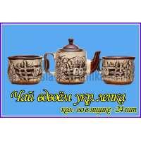 Чай вдвоем украинская лепка шамот (24 шт. в ящ.)
