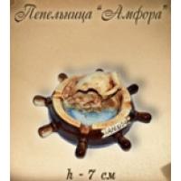 """Пепельница """"Амфора"""" (44 шт в ящ.)"""