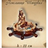 """Пепельница """"Штурвал"""" (40 шт в ящ.)"""