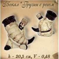 """Бокал """" Грузин с рогом"""" (18 шт в ящ.)"""