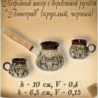 """Кофейный набор  """"Виноград"""" с деревянной ручкой круглый черный  (24шт в ящ.)"""