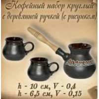 Кофейный набор круглый с дерев. ручкой с надписью (29 шт в ящ)
