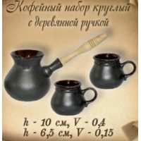 Кофейный набор круглый с дерев. ручкой  (29 шт в ящ)