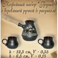 """Кофейный набор """"Груша"""" с дерев. ручкой с рис. + надпись  (29 шт в ящ)"""