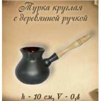 Турка круглая с дерев. ручкой (40 шт в ящ)