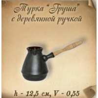 """Турка """"Груша"""" с дерев. ручкой (40 шт в ящ)"""