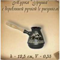 """Турка """"Груша"""" с дерев. ручкой с рис. (40 шт в ящ)"""