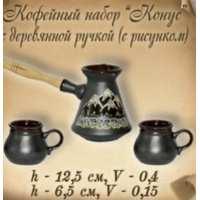 """Кофейный набор """"Конус"""" с дерев. ручкой с рис. + надпись (29 шт в ящ)"""