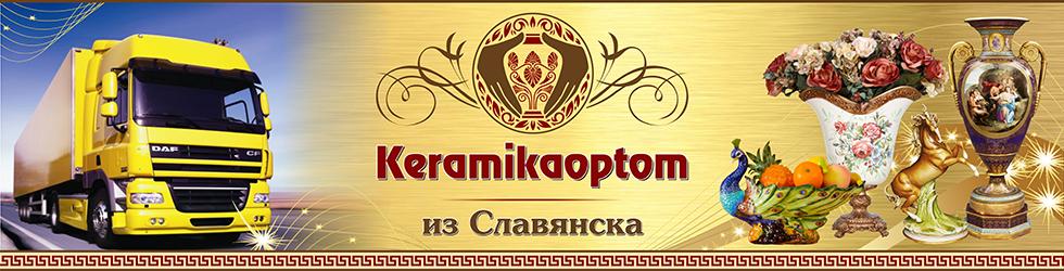 Керамика оптом Славянск